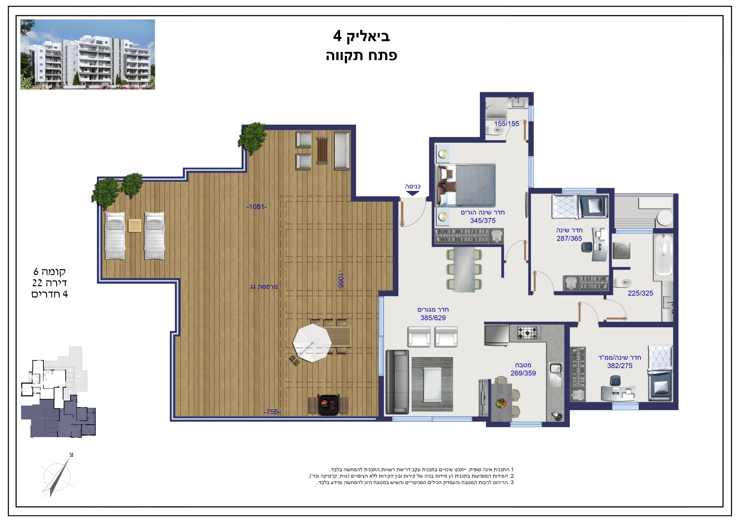תוכנית הדירה לנכס מספר 22