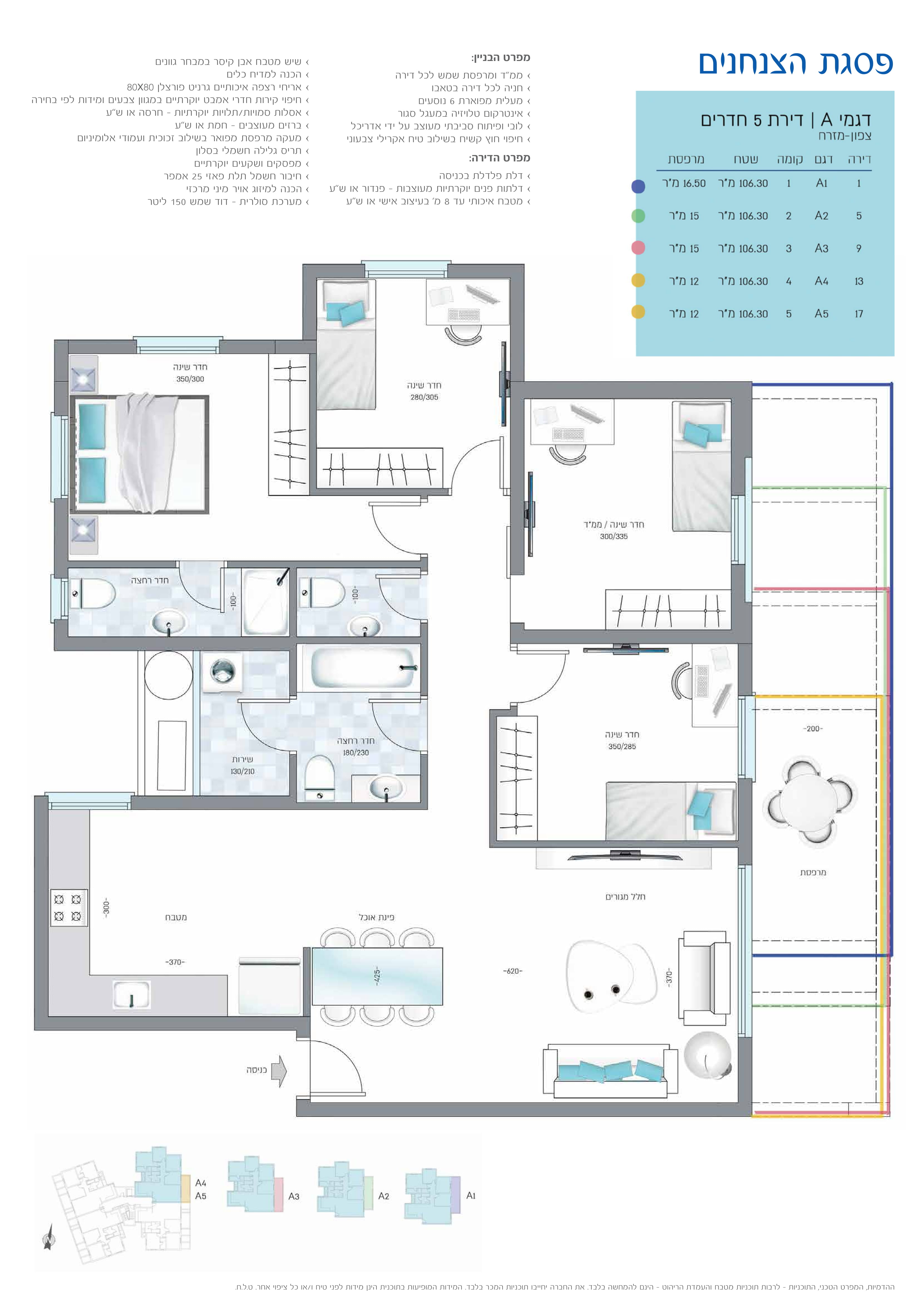 תוכנית הדירה לנכס מספר 9