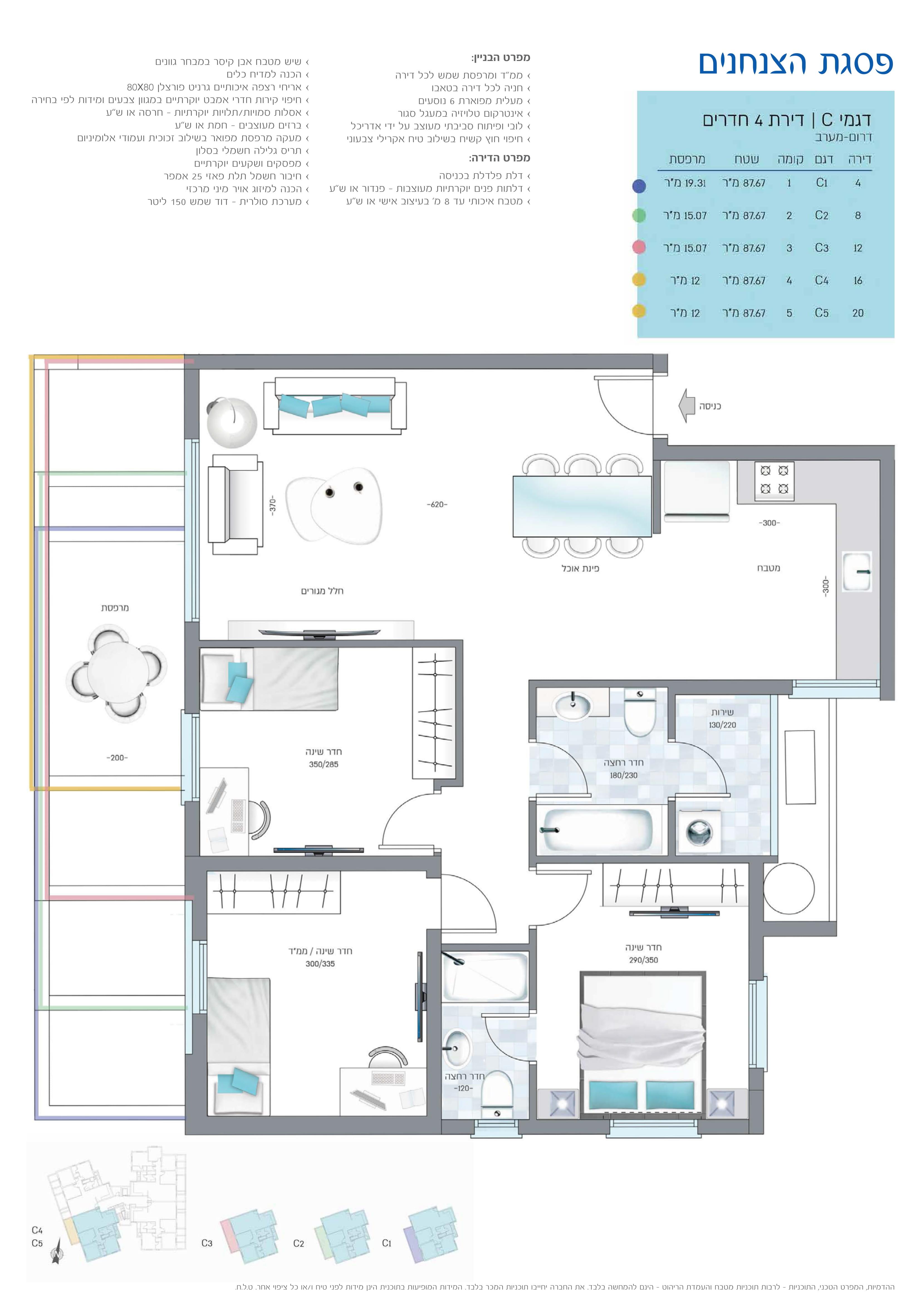 תוכנית הדירה לנכס מספר 16