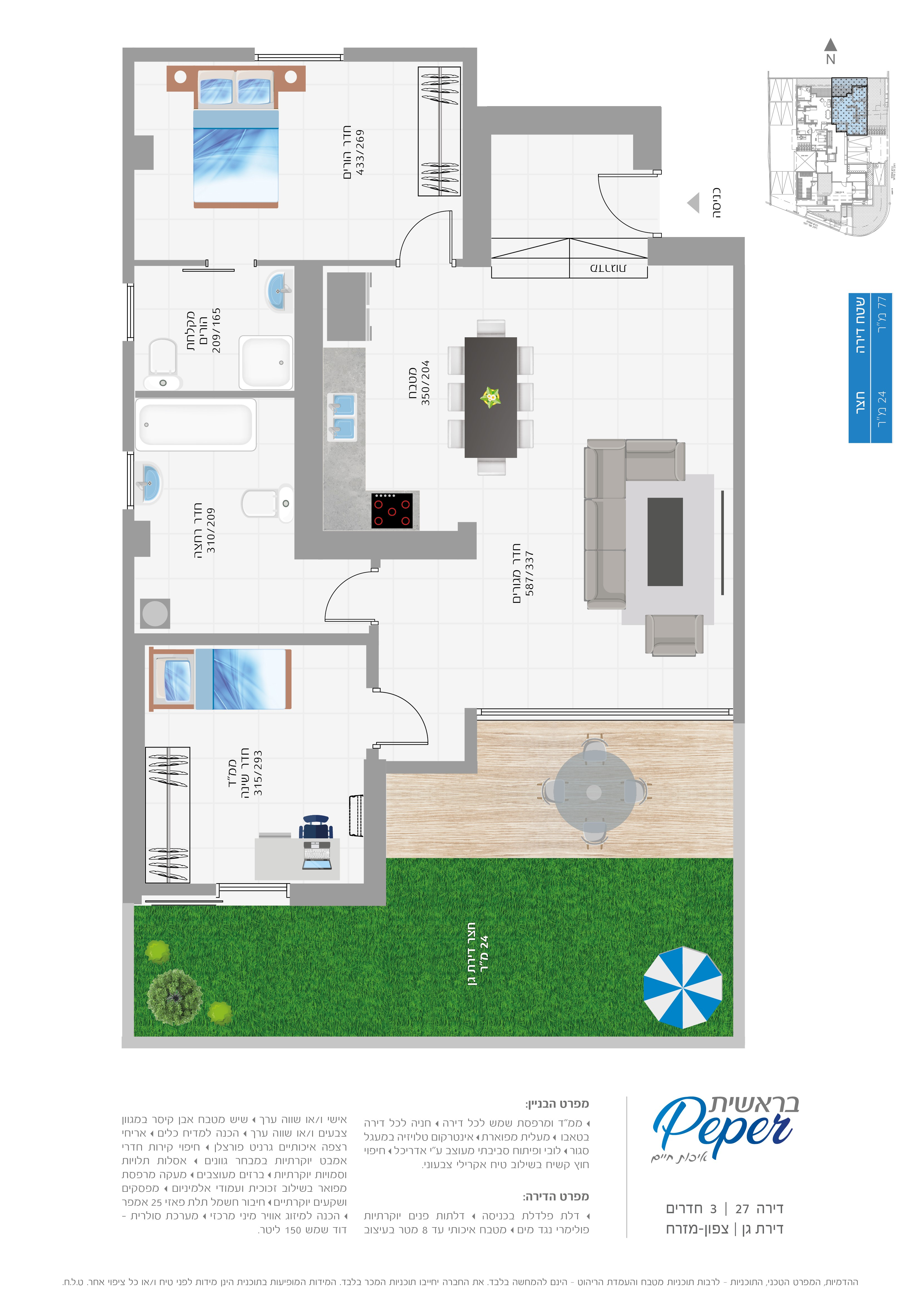 תוכנית הדירה לנכס מספר 27