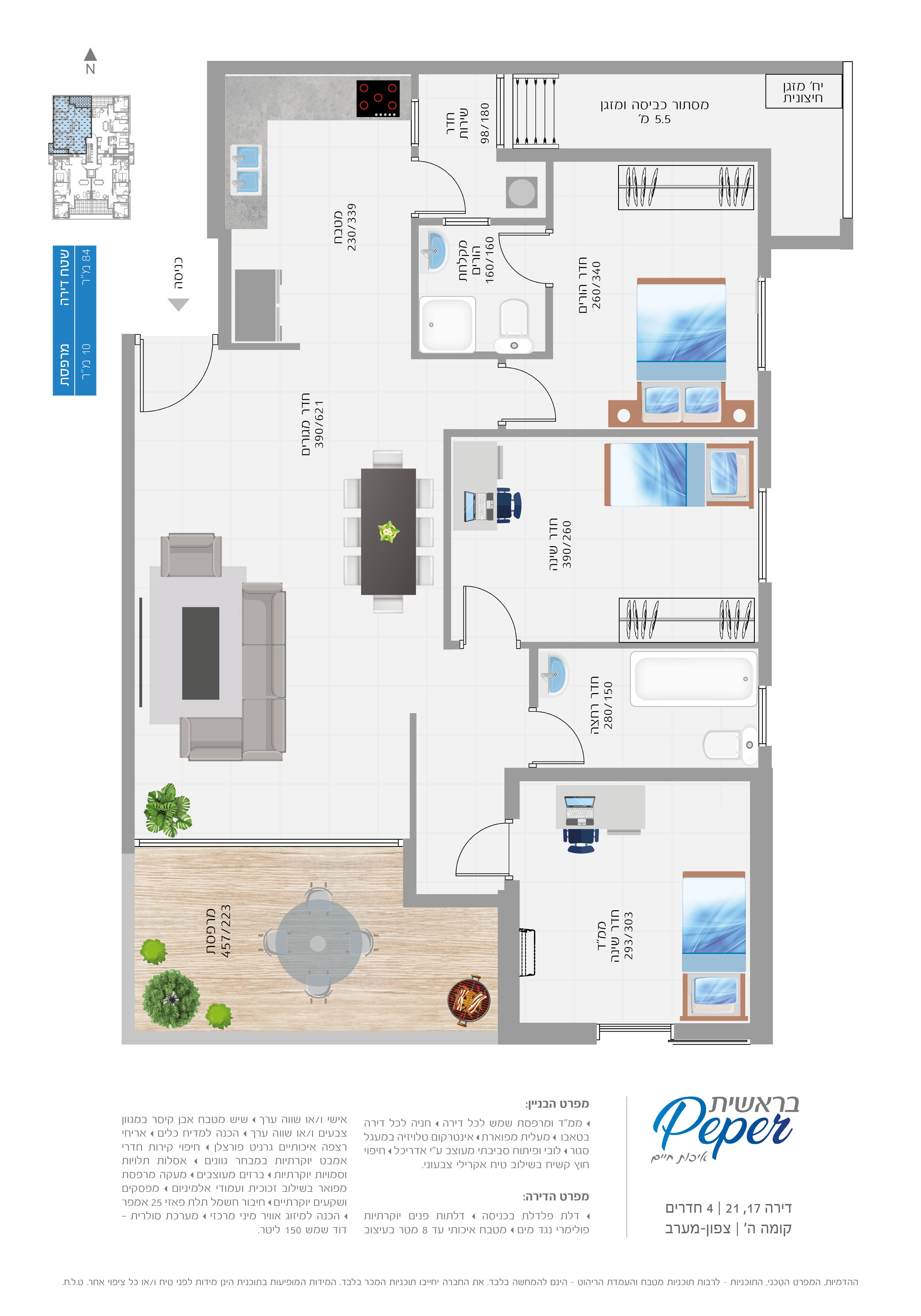 תוכנית הדירה לנכס מספר 21